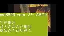 해외야구분석↪  ast8899.com ▶ 코드: ABC9 ◀  사설토토⤴스포츠토토하는법⤴토트넘경기⤴해외야구순위⤴해외실시간라이브투폴놀이터사이트  ast8899.com ▶ 코드: ABC9 ◀  다음스포츠⚪류현진경기다시보기⚪스포츠토토분석와이즈토토⚪검증된놀이터⚪188bet해외배팅야구순위↩  ast8899.com ▶ 코드: ABC9 ◀  토트넘순위↩손흥민연봉레알마드리드티켓  ast8899.com ▶ 코드: ABC9 ◀  프로야구순위스포츠도박사이트사설먹