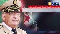 أهم ماورد في كلمة أحمد قايد صالح