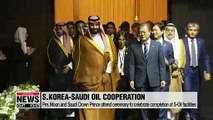 Pres. Moon and Saudi Crown Prince celebrate completion of S-Oil petrochemical facilities