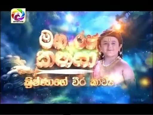 Maharja Kansa (311) -26-06-2019 Thumbnail