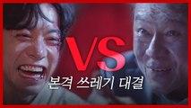 *극강소름*천호진-김영민 본격 쓰레기 배틀