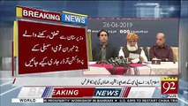 Combine press conference of APC members against PTI government | 26 June 2019