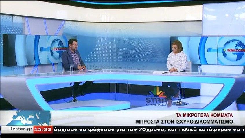Ο υποψήφιος βουλευτής ΠΛΕΥΣΗΣ ΕΛΕΥΘΕΡΙΑΣ ΦΘΙΩΤΙΔΑΣ,Β. ΚΥΡΙΑΚΑΚΗΣ, στο STAR Κεντρικής Ελλάδας