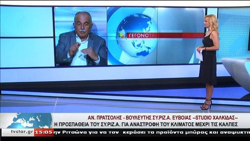 Ο υποψήφιος βουλευτής ΣΥΡΙΖΑ ΕΥΒΟΙΑΣ,Τ.ΠΡΑΤΣΟΛΗΣ, στο STAR Κεντρικής Ελλάδας