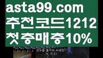 【축구】꧁⍤⃝꧂【 asta99.com】 ᗔ【추천코드1212】ᗕ✄⬛농구【asta99.com 추천인1212】농구⬛【축구】꧁⍤⃝꧂【 asta99.com】 ᗔ【추천코드1212】ᗕ✄