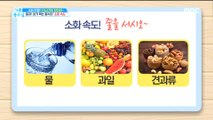 [HEALTH] The speed of digestion of food I eat,기분 좋은 날20190627