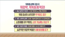 [HEALTH] All about gastrointestinal drugs,기분 좋은 날20190627