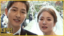 [BREAKING] Song Joong Ki files divorce against Song Hye Kyo