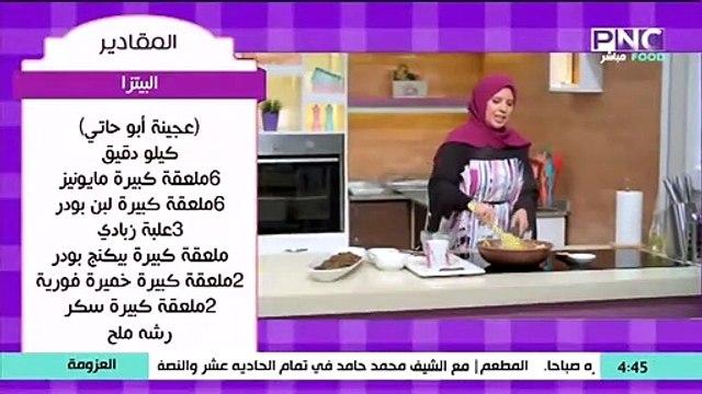 العزومة مع الشيف فاطمة أبو حاتي طريقة عمل عجينة البيتزا السحرية - عجينة أبو حاتي