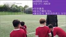 스포츠도박사이트↙  ast8899.com ▶ 코드: ABC9 ◀  먹튀잡이⬅단폴배팅라이센스사이트⬅안전놀이터추천⬅해외축구중계방송⬅벳365같은사이트단폴배팅라이센스사이트  ast8899.com ▶ 코드: ABC9 ◀  스포츠토토일정류현진다음등판일정먹튀검증업체순위네이버스포츠토트넘라인업류현진선발일정♉  ast8899.com ▶ 코드: ABC9 ◀  류현진경기하이라이트♉사다리사이트메이저리그류현진경기결과✝  ast8899.com ▶ 코드: ABC9