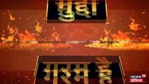 MP कांग्रेस की मांग- BJP विधायक आकाश विजयवर्गीय पर बढ़ाई जाएं धाराएं