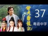 倚天屠龍記 37/42 (粵語中字) (吳啟華、黎姿、佘詩曼、江欣慈 主演; TVB/2000)