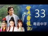 倚天屠龍記 33/42 (粵語中字) (吳啟華、黎姿、佘詩曼、江欣慈 主演; TVB/2000)