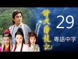 倚天屠龍記 29/42 (粵語中字) (吳啟華、黎姿、佘詩曼、江欣慈 主演; TVB/2000)