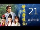 倚天屠龍記 21/42 (粵語中字) (吳啟華、黎姿、佘詩曼、江欣慈 主演; TVB/2000)
