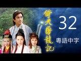 倚天屠龍記 32/42 (粵語中字) (吳啟華、黎姿、佘詩曼、江欣慈 主演; TVB/2000)