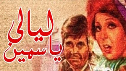 Layaly Yasmeen Movie - فيلم ليالى ياسمين