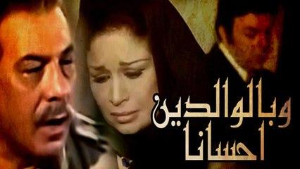 Wa Belwaldain E7sanaa Movie - فيلم وبالوالدين احسانا