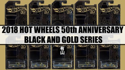 2018 Hot Wheels 50th Anniversary Black and Gold Series