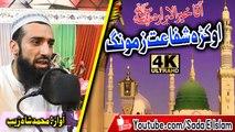 Pashto New Nat- - Okra Shafat Zamoong by Muhammad Shahzeb