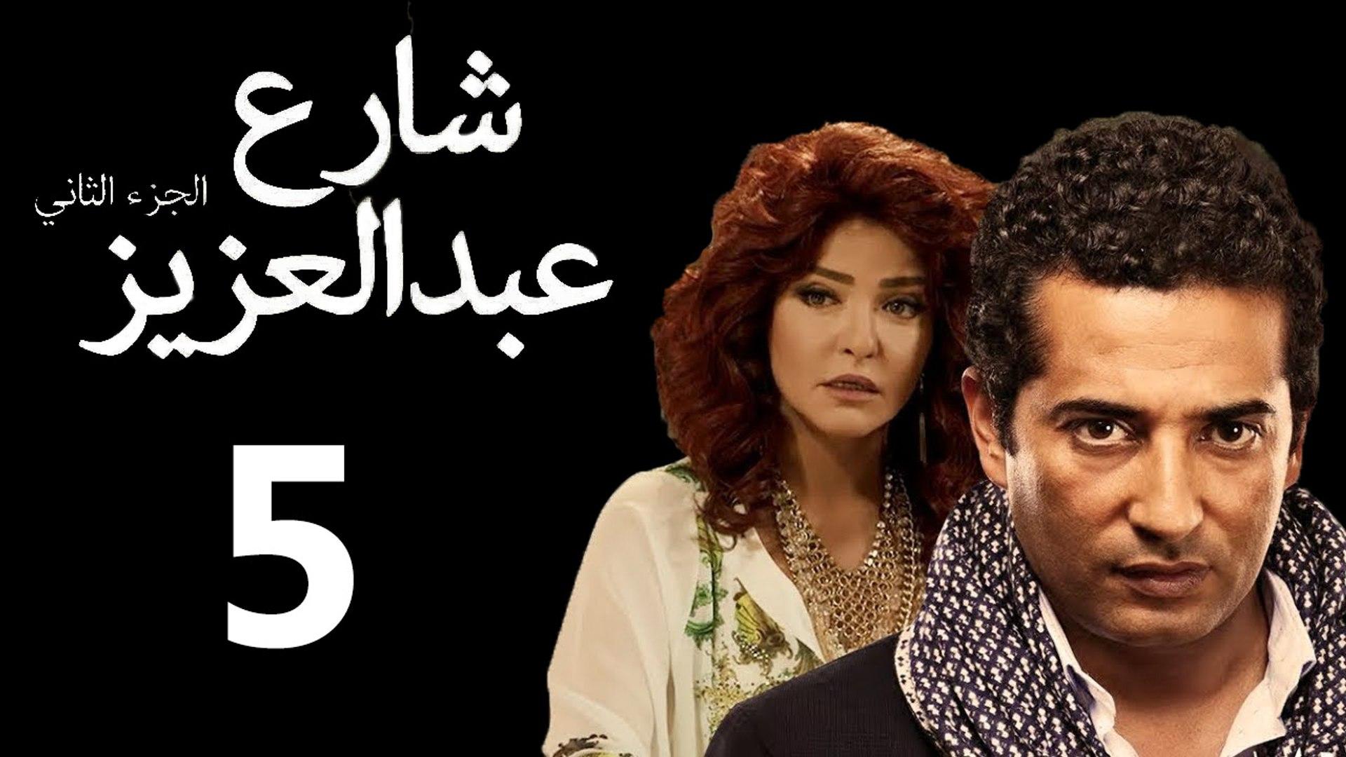 Share3 Abdalaziz 2 Ep5 مسلسل شارع عبد العزيز 2 الحلقة الخامسة