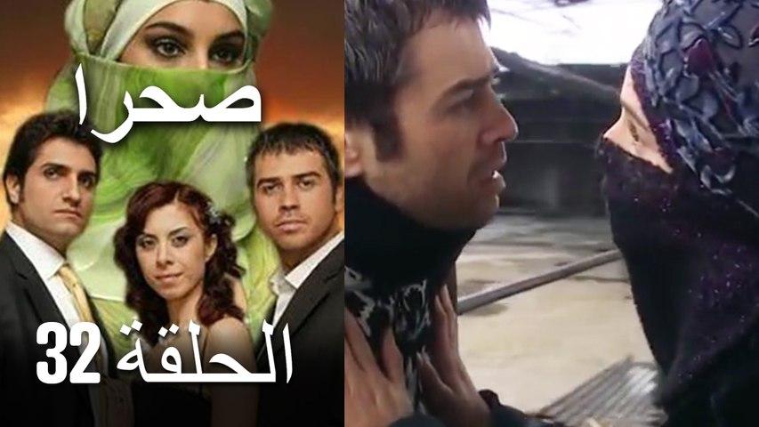 صحرا - الحلقة 32 - Sahra