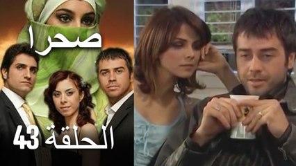 صحرا - الحلقة 43 - Sahra