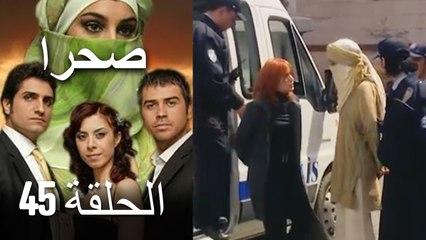 صحرا - الحلقة 45 - Sahra