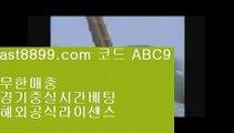 ✅베가스벳✅  ♤   실제토토 --  https://www.ast8899.com ☆ 코드>>ABC9 -- 실제토토 - 해외토토   ♤  ✅베가스벳✅