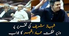 Hammad Azhar's rebuttal over Shehbaz Sharif's speech