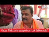 Chose Thrissur to escape from Lok Sabha elections: Suresh Gopi