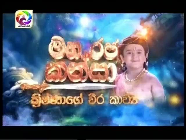 Maharja Kansa (312) -27-06-2019 Thumbnail