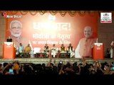 Victory in the bag, 'fakir' Modi thanks voters