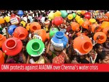 DMK protests against AIADMK over Chennai water crisis
