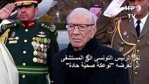 """نقل الرئيس التونسي الى المستشفى اثر تعرضه """"لوعكة صحيّة حادة"""""""