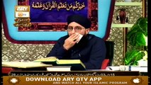 Quran Suniye Aur Sunaiye - 27th June  2019 - ARY Qtv