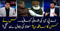 Internal story of the APC.. who sided with who and why is Maulana upset with Bilawal?