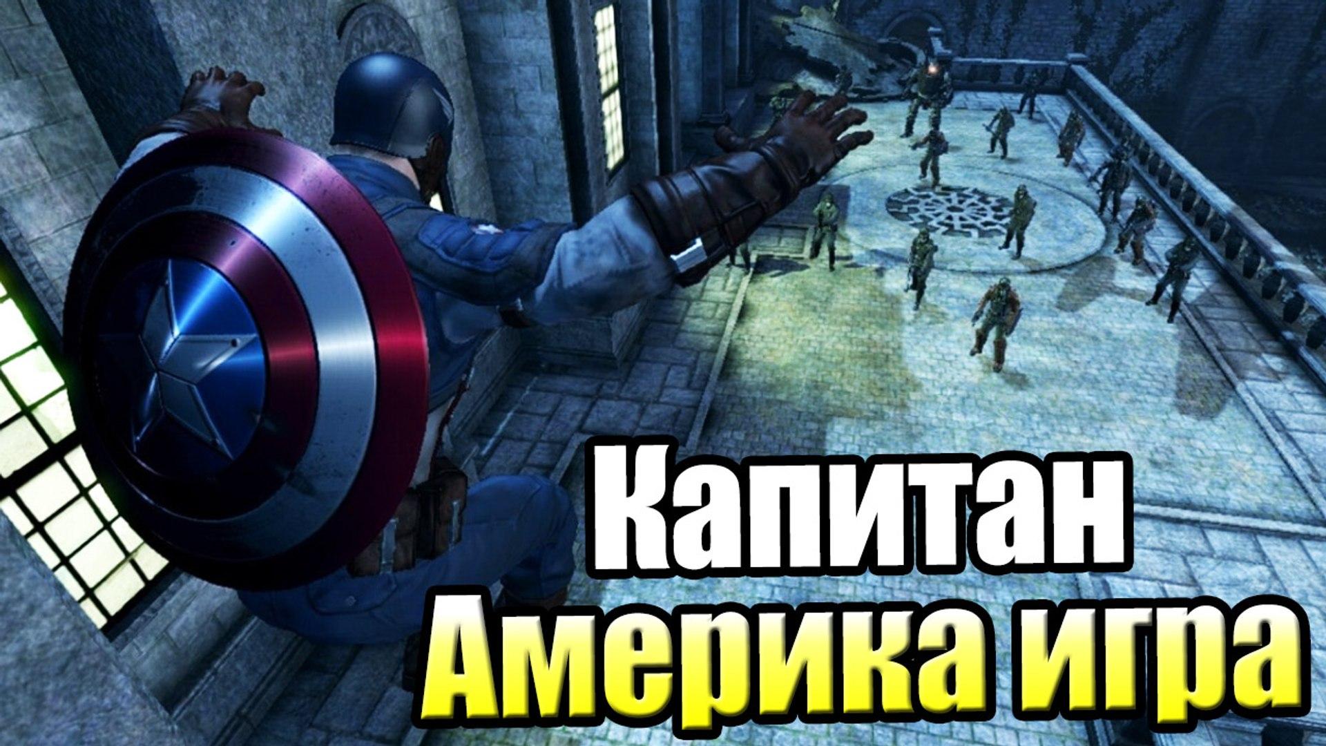 Капитан Америка Супер Солдат Игра #7 — Явление Красного Черепа {X360} прохождение часть 7