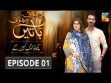 Meer Abru Episode 24 Promo HUM TV Drama
