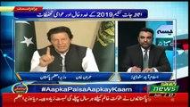PM Imran Khan's Interview Over Scheme Of Revealing Assets – 27th June 2019
