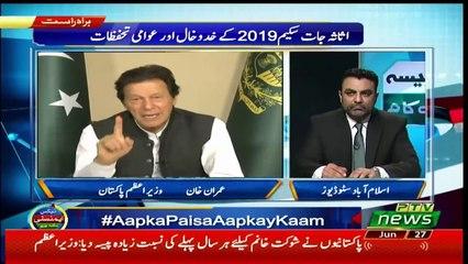 PM Imran Khan's Interview Over Scheme Of Revealing Assets – 27th