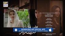 Gul-o-Gulzar Episode 4 Promo ARY Digital Drama