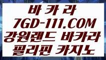 【카지노칩구매】◘ 【 7GD-111.COM 】충전 COD카지노✅호텔 현금 라이브카지노✅◘【카지노칩구매】
