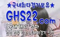 스크린경마 GHS 22 . 시오엠 ミᘠ 스크린경마