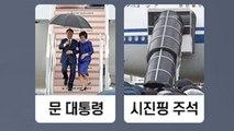 G20 정상회의 개막...지붕없는 트랩에 한국 홀대론? / YTN