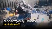 อุบัติเหตุ.. อย่างกับในหนัง !! รถขับเหินบินตามขึ้นเรือเฟอร์รี่ ตกลงมาพังยับ