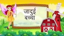 परी और जादुई रुमाल Hindi Cartoon Moral