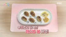 [KIDS] Chicken wing with fried vegetable rice recipe,꾸러기식사교실 20190628