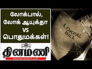 லோக்பால், லோக் ஆயுக்தா VS நம் நாடு, நாட்டு மக்கள்! | Public Opinion on lokpal &  lokayukta