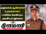 Retired IPS Thilagavathy on Women's Sexual Harassment in Office   திலகவதி ஐபிஎஸ்